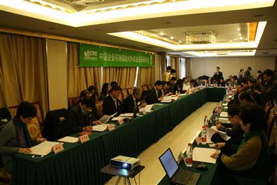 Conference on Sustainable Chinese Outward Foreign Direct Investment in Agriculture